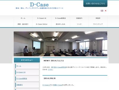 D-Case