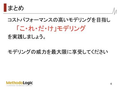 koredake_modeling5