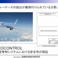 Safety_Case_Air