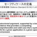 Safety_Case_Definition