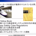 Safety_Case_Railway