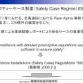 Safety_Case_regime