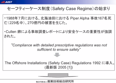 Safety_Case_regime