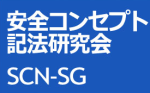 安全コンセプト記法研究会 SCN-SG