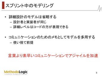 kordake_modeling_agile4