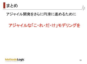 koredake_modeling_agile12