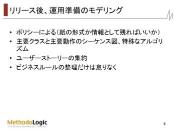 koredake_modeling_agile5