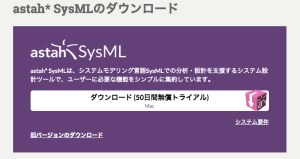 AstahSysML_ダウンロード