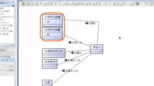 verb_modeling9_uml_astah